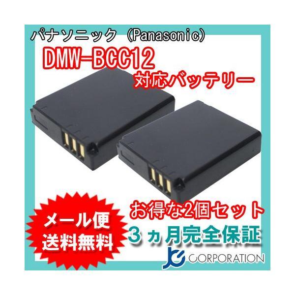 2個セット パナソニック(Panasonic) DMW-BCC12 互換バッテリー