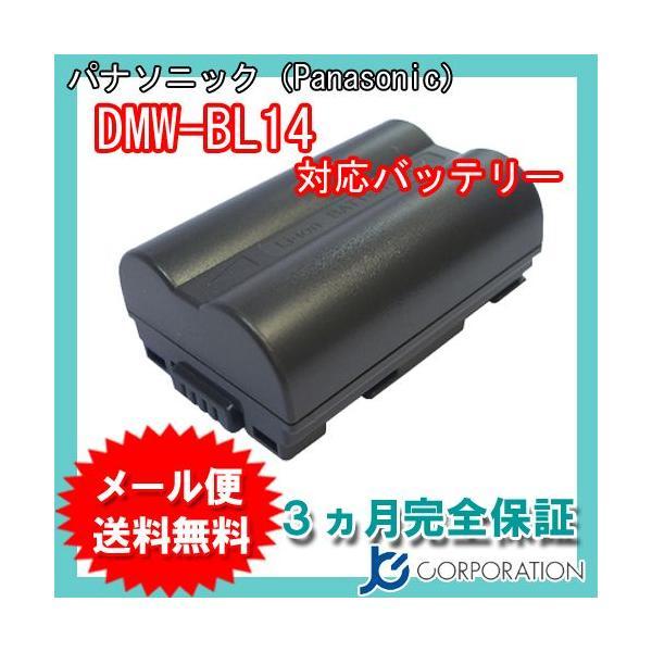 パナソニック(Panasonic) DMW-BL14 / ライカ(LEICA) BP-DC1 / BP-DC3E 互換バッテリー