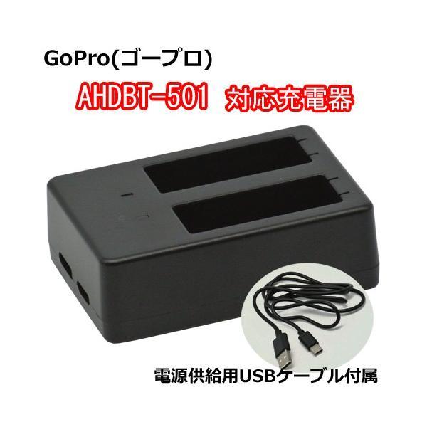 充電器 ゴープロ(GoPro) HERO5 Black 対応 AHDBT-501 / AABAT-001 対応デュアル充電器|iishop2