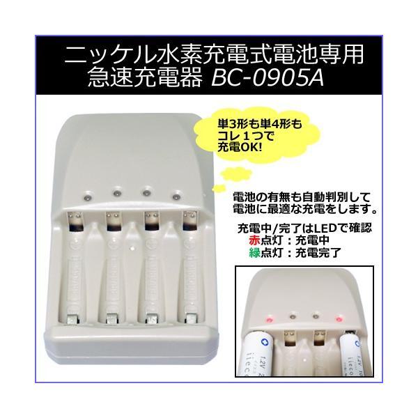 iieco 充電器 単3/単4 対応 4本同時充電可能 充電式電池専用 BC-0905A  エネループ等にも対応|iishop2