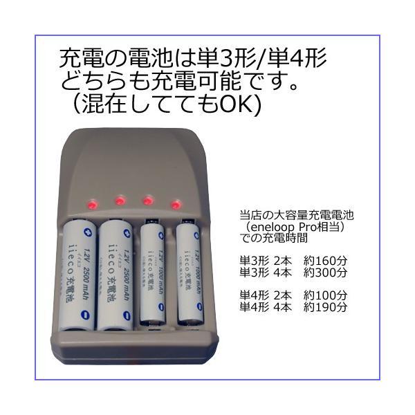 iieco 充電器 単3/単4 対応 4本同時充電可能 充電式電池専用 BC-0905A  エネループ等にも対応|iishop2|03