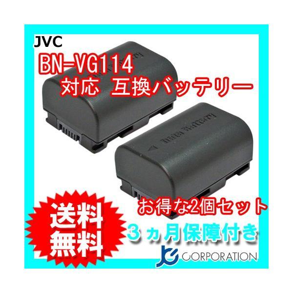 2個セット ビクター(Victor) BN-VG114 互換バッテリー (VG107 / VG114 /VG121 VG138 )|iishop2
