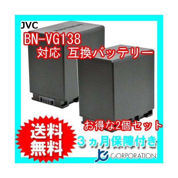 2個セット ビクター(Victor) BN-VG138 互換バッテリー (VG107 / VG114 /VG121 VG138 )|iishop2