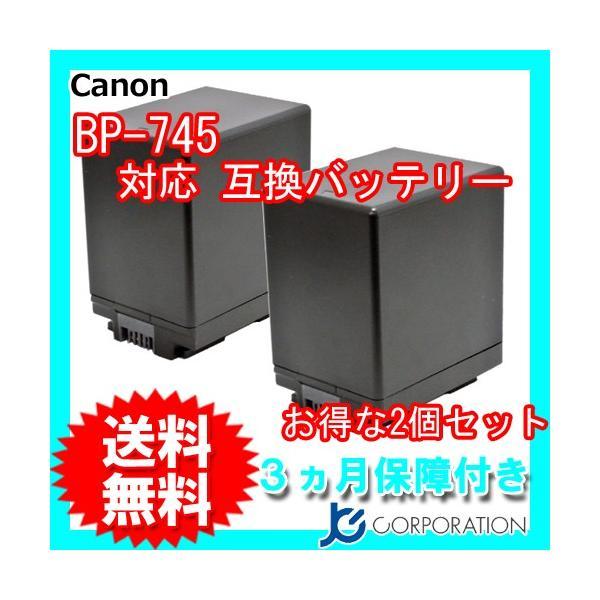 2個セット キャノン(Canon) BP-745 互換バッテリー (残量表示対応) (BP-709 / BP-718 / BP-727 / BP-745)