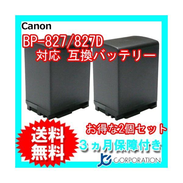 2個セット キャノン(Canon) BP-827D 互換バッテリー (残量表示対応) (BP-808 / BP-819 / BP-827)|iishop2