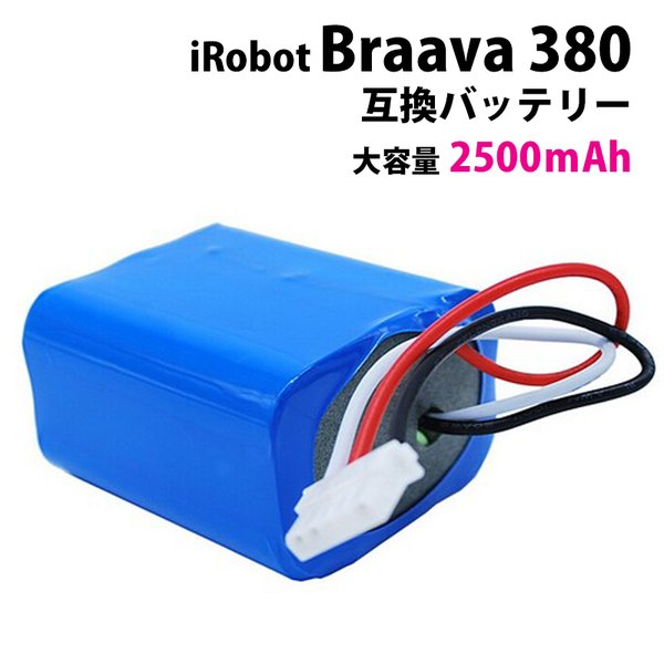 大容量2,500mAh Braava 対応 互換バッテリー Braava 380 / Mint Plus 5200 / ブラーバ&ミント対応 オートマティック フロア クリーナー 交換用バッテリー|iishop2