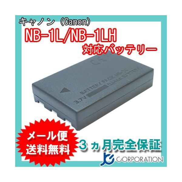 キャノン(Canon) NB-1L/NB-1LH 互換バッテリー