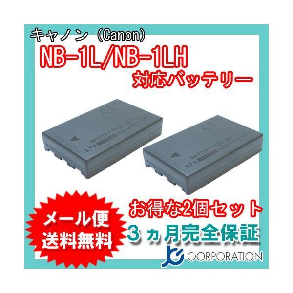 2個セット キャノン(Canon) NB-1L/NB-1LH 互換バッテリー