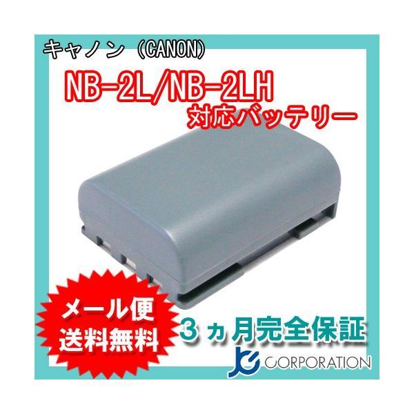 キヤノン(Canon) NB-2L/NB-2LH 互換バッテリー
