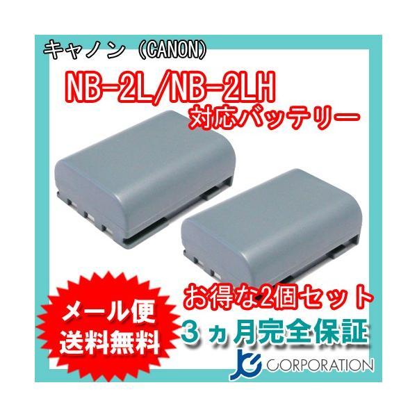 2個セット キャノン(Canon) NB-2L/NB-2LH 互換バッテリー