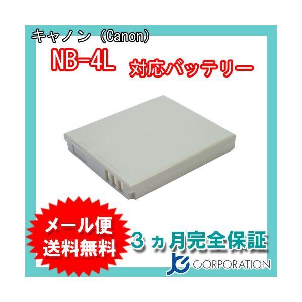 キャノン(Canon) NB-4L 互換バッテリー