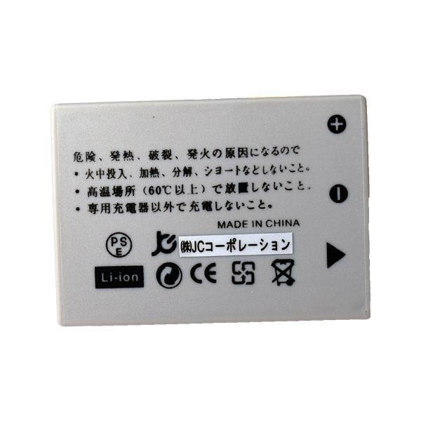 キャノン(Canon) NB-7L 互換バッテリー