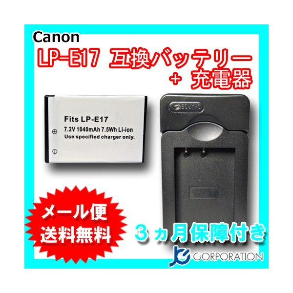 充電器セット キャノン(Canon) LP-E17 互換バッテリー + 充電器|iishop2