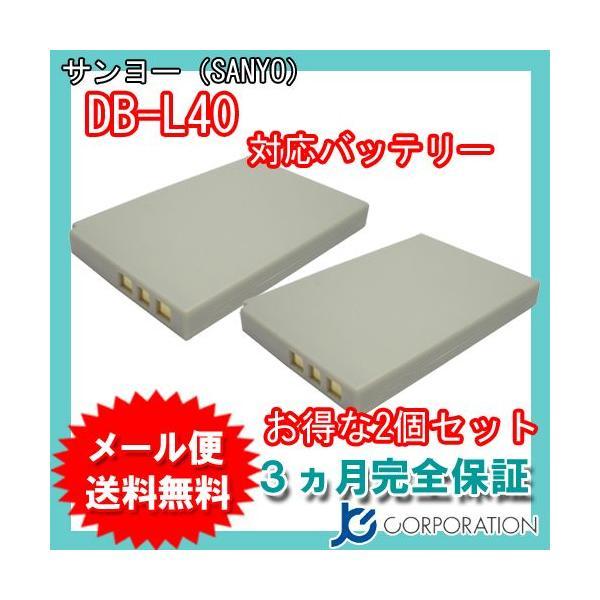 2個セット サンヨー(SANYO) DB-L40 互換バッテリー
