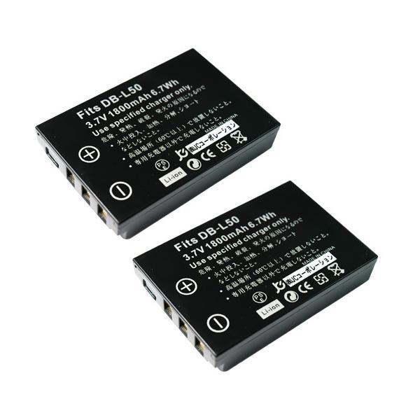 2個セット サンヨー(SANYO) DB-L50 互換バッテリー