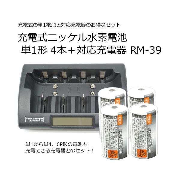 iieco 充電池+充電器 セット 単1 x4本+充電器 RM-39 セット エネループ/eneloop を超える大容量6500mAh 500回充電