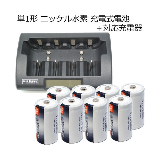 iieco 充電池+充電器 セット 単1 x8本+充電器 RM-39 セット エネループ/eneloop を超える大容量6500mAh 500回充電