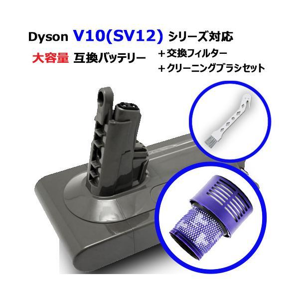 ダイソン V10 SV12 対応 互換 バッテリー+交換フィルター+ブラシセット 【あす楽対応】 【送料無料】   Fluffy Fluffy+ Absolute Absolutepro Animal+ 掃除機