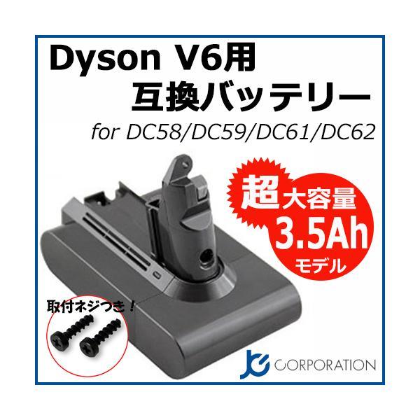 ダイソン V6 DC58 DC59 DC61 DC62 DC72 DC74 / SV09 SV08 SV07 SV04 対応 バッテリー 大容量 3.0Ah コードレスクリーナー 掃除機|iishop2