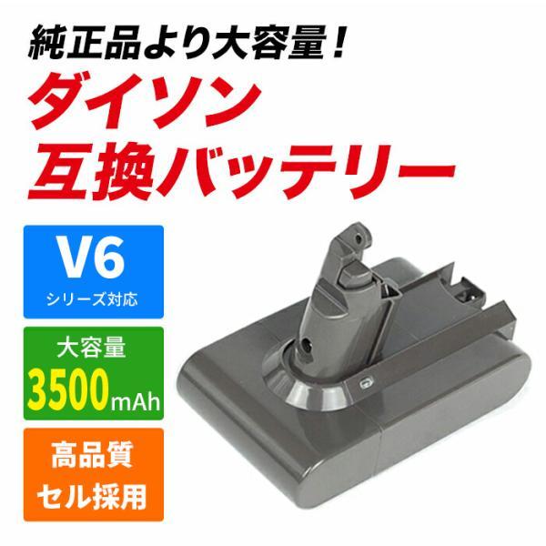 ダイソン V6 DC58 DC59 DC61 DC62 DC72 DC74 / SV09 SV08 SV07 SV04 対応 バッテリー 大容量 3.0Ah コードレスクリーナー 掃除機|iishop2|02