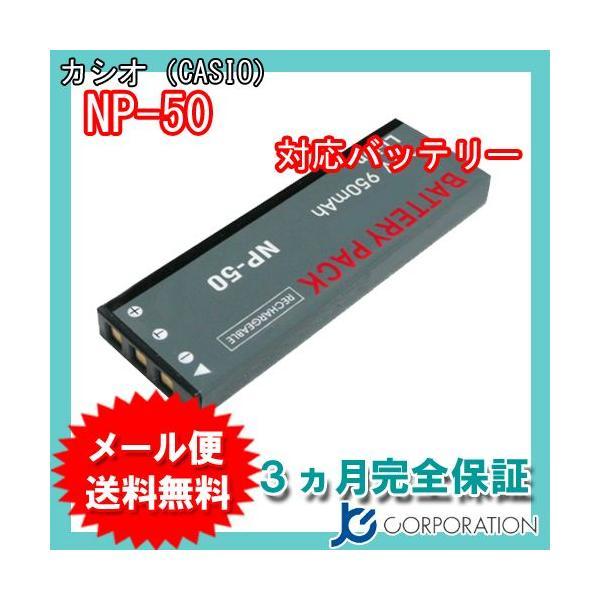 カシオ (CASIO) NP-50 互換バッテリー 対応