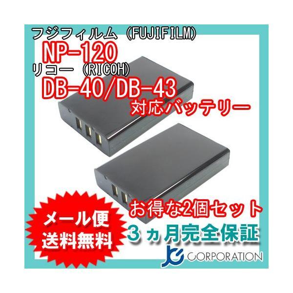 2個セット フジフィルム(FUJIFILM) NP-120 / リコー(RICOH) DB-43 互換バッテリー / パナソニック(PANASONIC) ハンディターミナル JT-H200BT-20