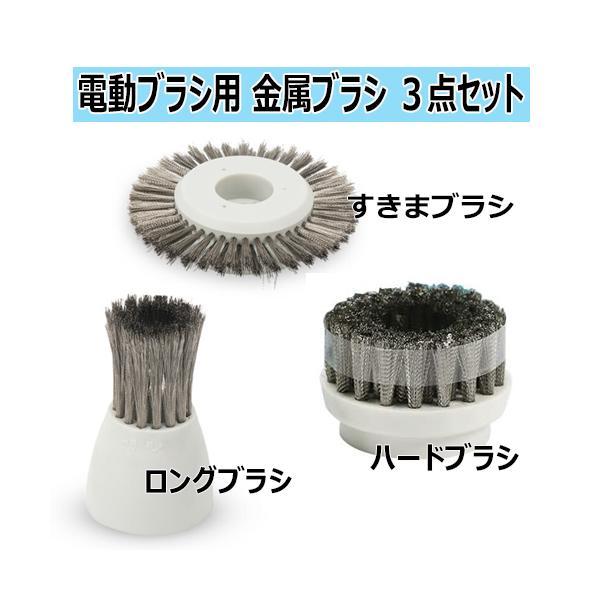 電動ブラシ用 金属ブラシセット (ロングブラシ、ハードブラシ、すきまブラシ )