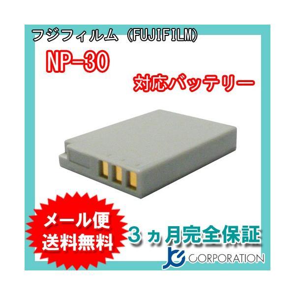 フジフィルム(FUJIFILM) NP-30 互換バッテリー