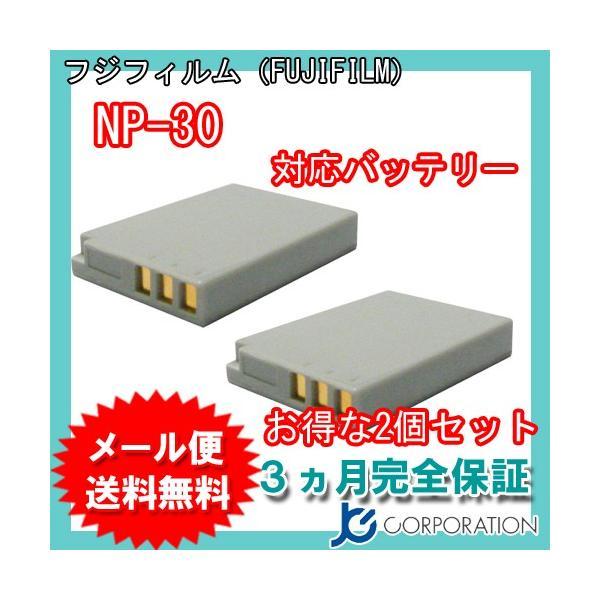 2個セット フジフィルム(FUJIFILM) NP-30 互換バッテリー