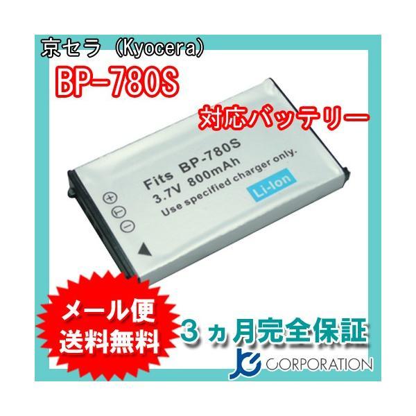 京セラ(Kyocera) BP-780S 互換バッテリー