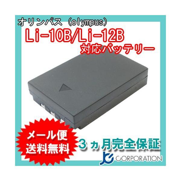 オリンパス(OLYMPUS) Li-10B / Li-12B 互換バッテリー