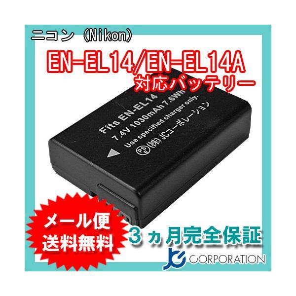 ニコン(NIKON) EN-EL14 / EN-EL14A 互換バッテリー 残量表示可 純正充電器対応|iishop2
