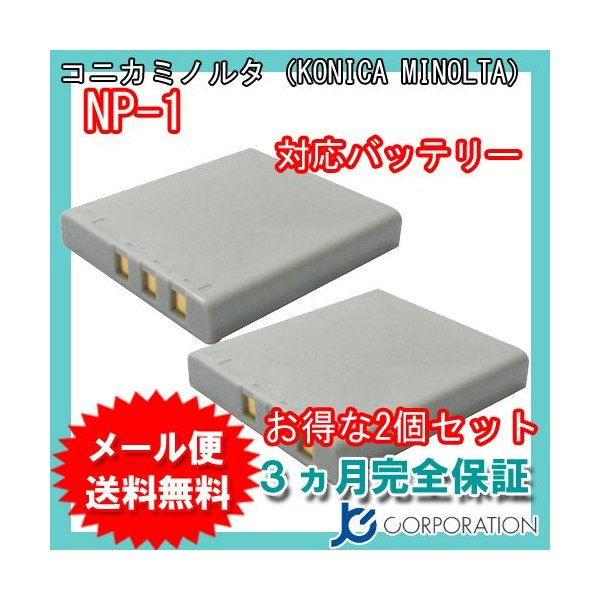 2個セット コニカミノルタ(KONICA MINOLTA) NP-1 互換バッテリー