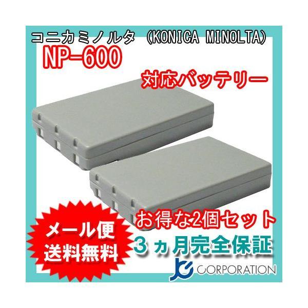 2個セット コニカミノルタ(KONICA MINOLTA) NP-600 互換バッテリー
