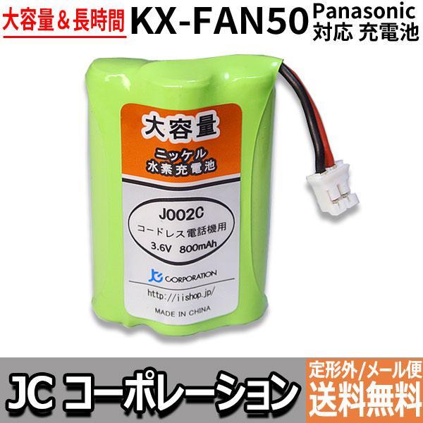 パナソニック ( panasonic ) コードレス子機用充電池( KX-FAN50 / HHR-T404 / BK-T404 対応互換電池 ) J002C|iishop2