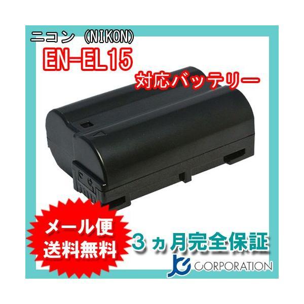 ニコン(NIKON) EN-EL15 互換バッテリー D500対応バージョン|iishop2