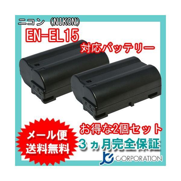 2個セット ニコン(NIKON) EN-EL15 互換バッテリー D500対応バージョン|iishop2