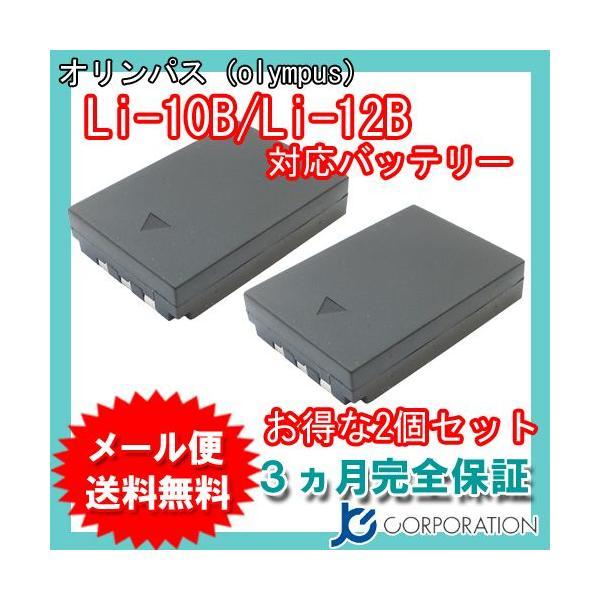 2個セット オリンパス(OLYMPUS) Li-10B / Li-12B 互換バッテリー