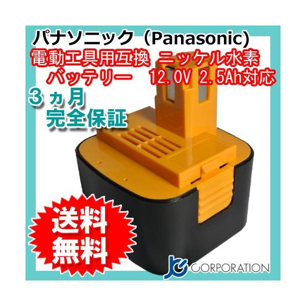 パナソニック(Panasonic) 電動工具用 ニッケル水素 互換 バッテリー 12V 2.5Ah (EZ9200)(EZ9200B)(EZ9106B) 対応