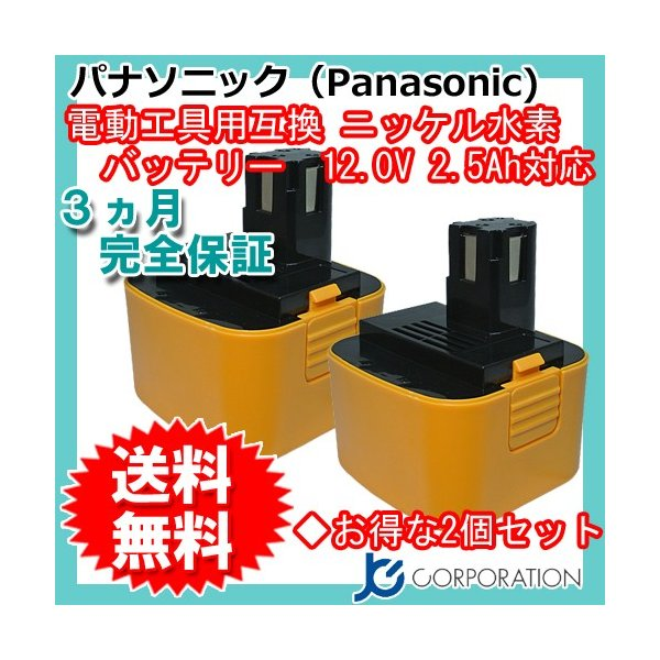 2個セット パナソニック(Panasonic) 電動工具用 ニッケル水素 互換 バッテリー 12.0V 2.5Ah (EZ9200)(EZ9200B)(EZ9106B) 対応