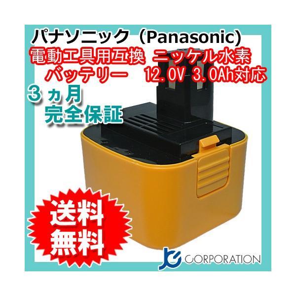 パナソニック(Panasonic) 電動工具用 ニッケル水素 互換 バッテリー 12.0V 3.0Ah (EZ9200)(EZ9200B)(EZ9106B) 対応