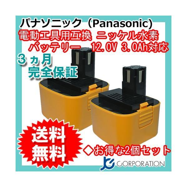 2個セット パナソニック(Panasonic) 電動工具用 ニッケル水素 互換 バッテリー 12.0V 3.0Ah (EZ9200)(EZ9200B)(EZ9106B) 対応