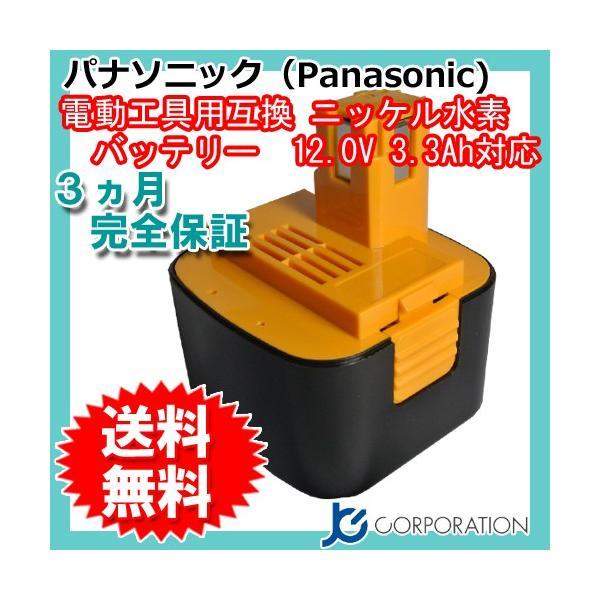 パナソニック(Panasonic) 電動工具用 ニッケル水素 互換 バッテリー 12.0V 3.3Ah (EZ9200)(EZ9200B)(EZ9106B) 対応