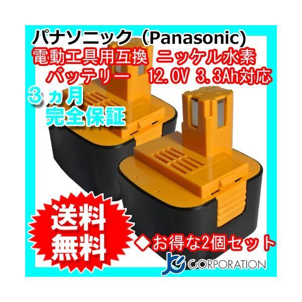2個セット パナソニック(Panasonic) 電動工具用 ニッケル水素 互換 バッテリー 12.0V 3.3Ah (EZ9200)(EZ9200B)(EZ9106B) 対応