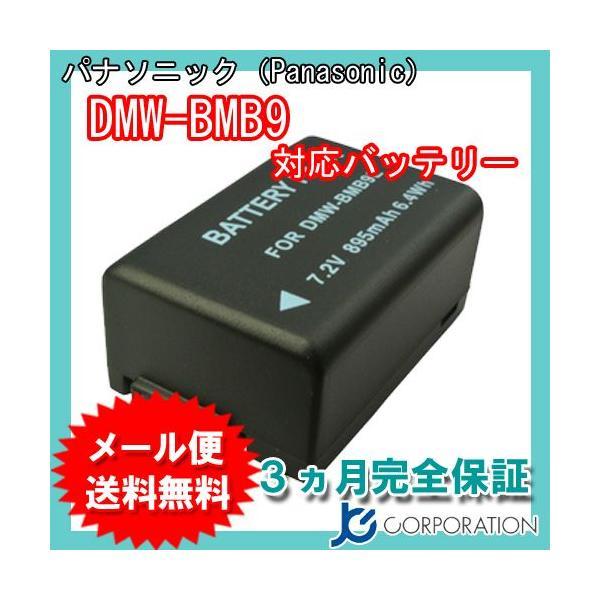 パナソニック(Panasonic) DMW-BMB9 互換バッテリー (残量表示対応)