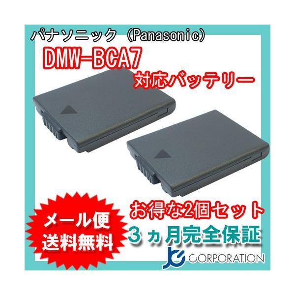 2個セット パナソニック(Panasonic) DMW-BCA7 / ライカ(LEICA)BP-DC2 互換バッテリー