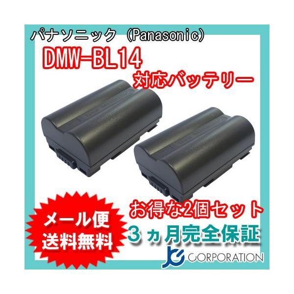 2個セット パナソニック(Panasonic) DMW-BL14 / ライカ(LEICA) BP-DC1 / BP-DC3E 互換バッテリー