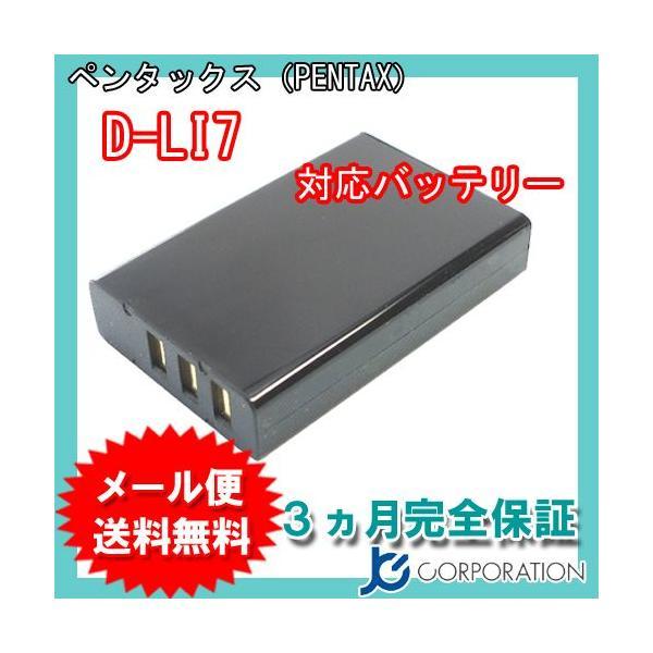 ペンタックス(PENTAX) D-Li7/NP-120 互換バッテリー