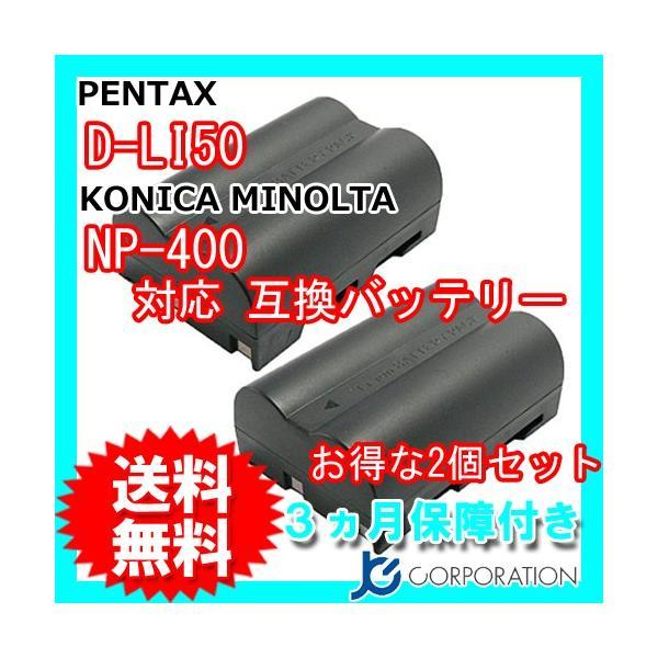 2個セット コニカミノルタ(KONICA MINOLTA) NP-400/ペンタックス(PENTAX) D-Li50 互換バッテリー