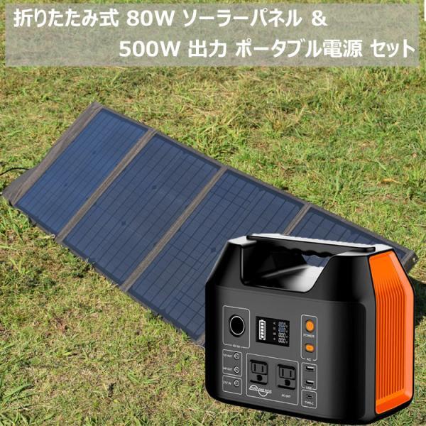 ソーラーパネル+ポータブル電源 セットポータブル電源 大容量 150000mAh R500 +ソーラーパネル 80W 純正正弦波 防災 蓄電池 発電機 停電 家庭用蓄電池